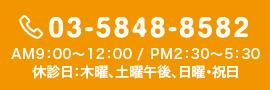ご予約・ご相談のお電話は03-5848-8582受付時間:月〜金9:00〜17:30